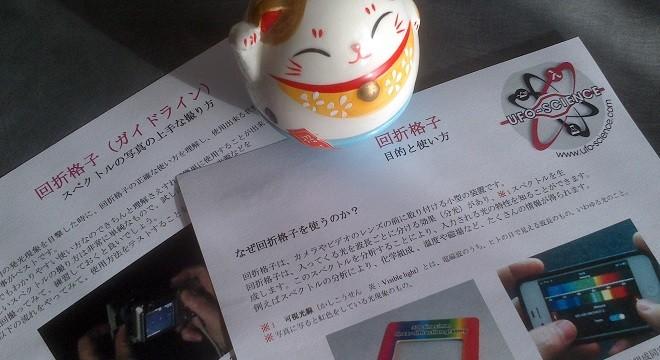 notice_japonais_ufo-science660-660x360